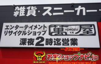 yorozuyananaehamaten2