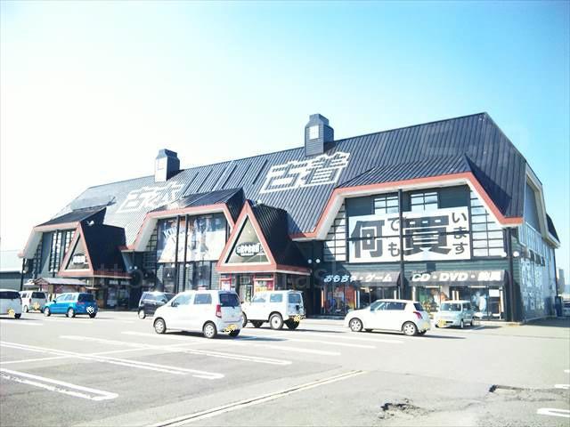 お宝中古市場鶴岡店