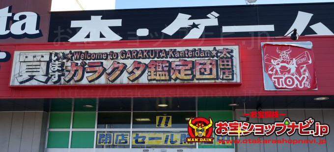 ガラクタ鑑定団太田店201701サムネ