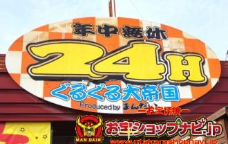 gurugurudaiteikokuyukitens2