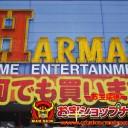 ハーマン高根沢鑑定団