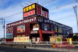万代書店岩槻店201512