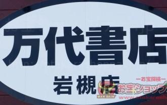 mandaishoteniwatsukiten201512s
