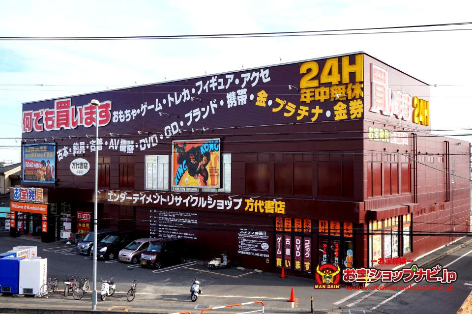 万代書店川越店201512