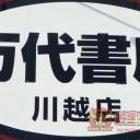 mandaishotenkawagoeten201512s