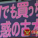 万代書店熊谷店サムネ201610