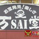 万SAI堂福島店201711サムネ