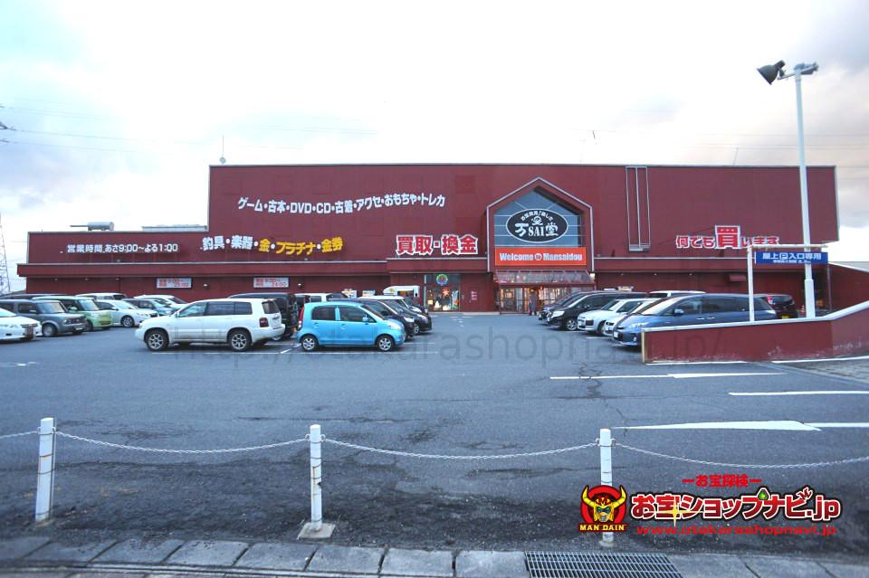 万SAI堂郡山店201711トップ