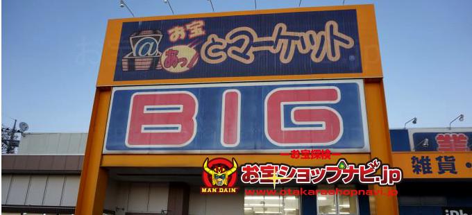 otakaraatmarkettsuchiurakitaten201511-2