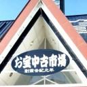 otakarachukoichibatsuruokatens2