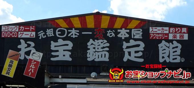 お宝鑑定館牛久店2001608s