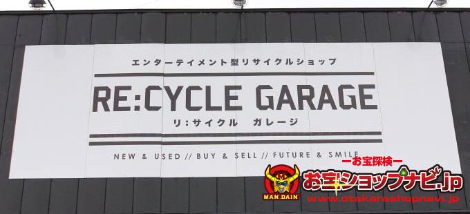 リ:サイクルガレージ201711サムネ