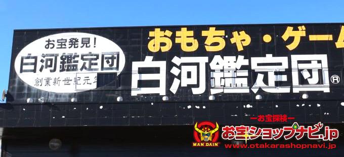 白河鑑定団201711サムネ