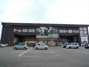 お宝中古市場赤道店