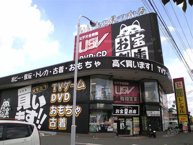 お宝創庫豊田店