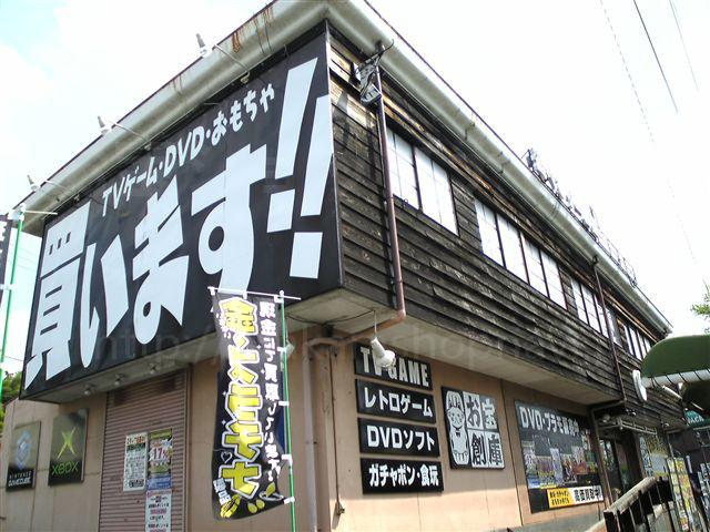 お宝創庫鳴海店