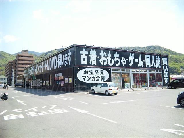 マンガ倉庫呉店