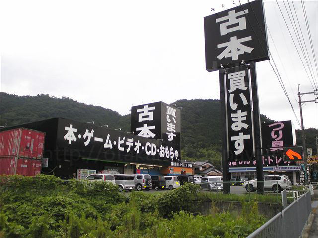 マンガ倉庫和田山店
