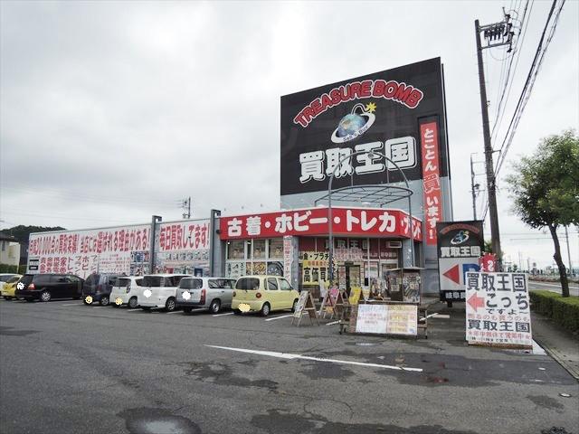 買取王国岐阜長良店