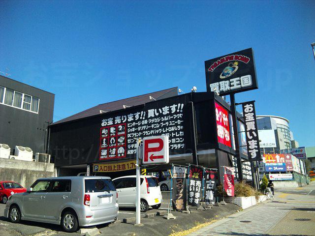 買取王国藤ヶ丘店