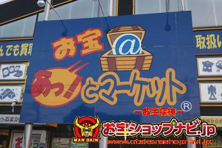 otakara@marketmobaratens1411
