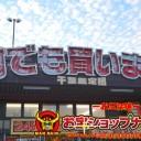 chibakanteidanwangannarashinotens1411