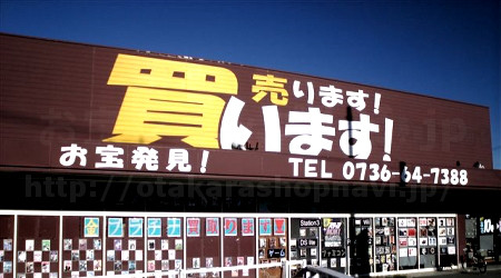 kaihosokokisigawatens2