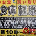 開放倉庫橿原店201805-s