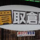 kaitorisokoechigawatens2