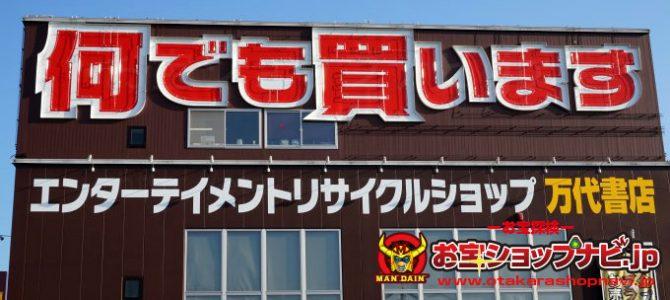 万代書店長野店201610