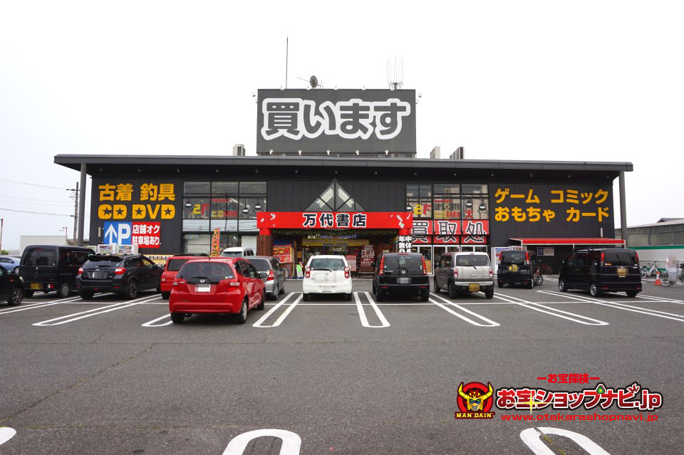 万代書店鈴鹿店2017