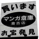 mangasokokurayoshitens2