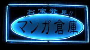mangasokowadayamatens3