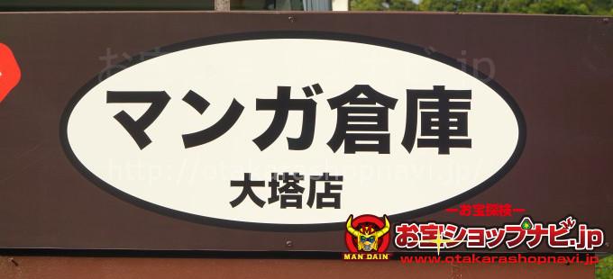 マンガ倉庫大塔店2018サムネ