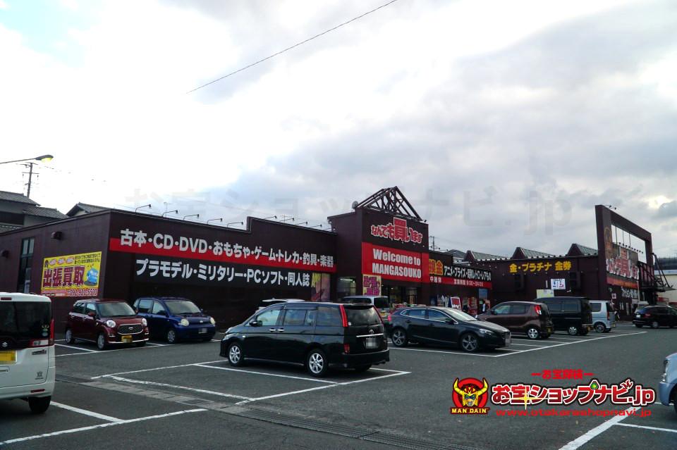 マンガ倉庫大宰府店2018