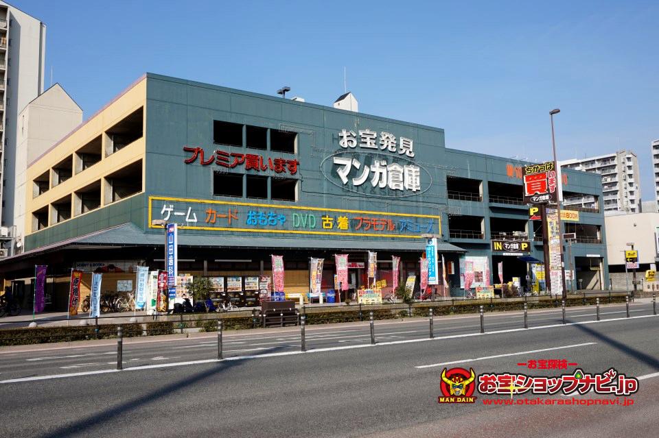 マンガ倉庫箱崎店201602