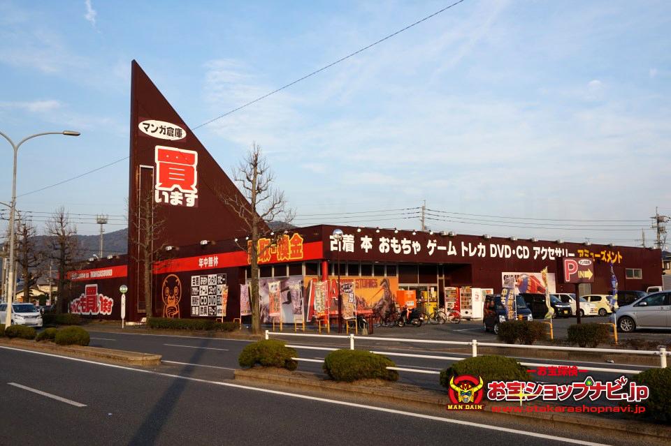 マンガ倉庫本城店201602