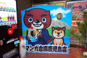 mangasoukokagoshimatens2