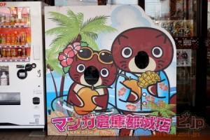 mangasoukomiyakonojotens2