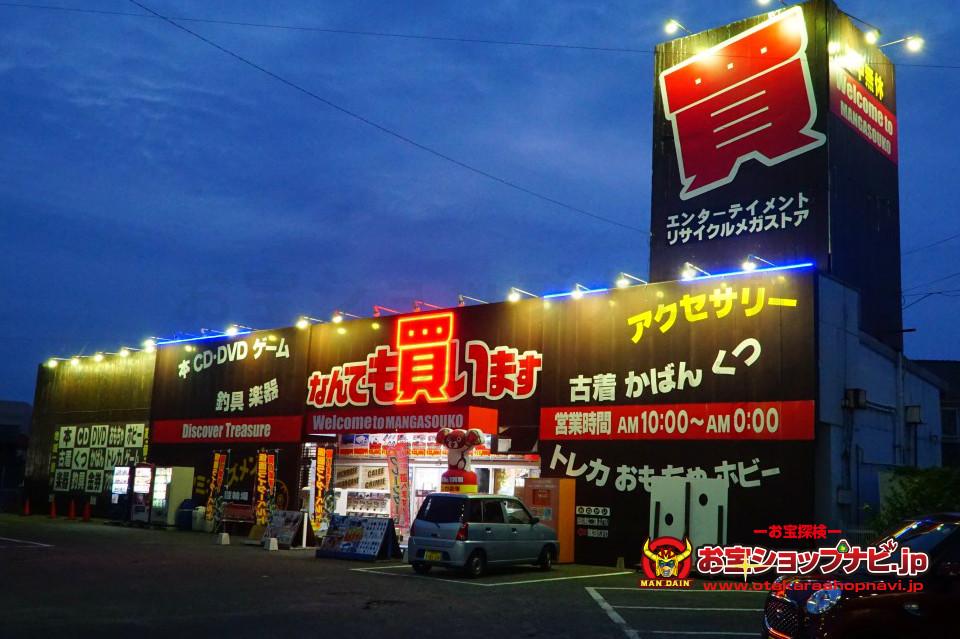 マンガ倉庫大村店2018