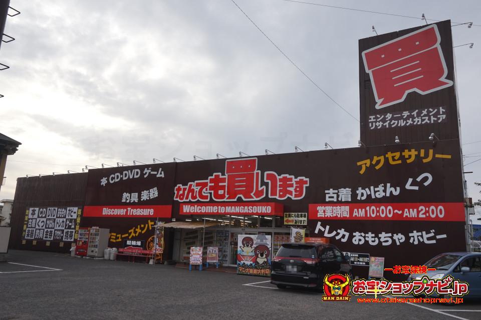 mangasoukooomuraten