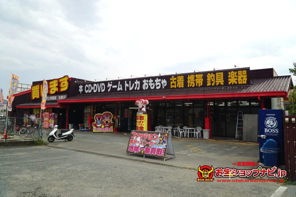 マンガ倉庫佐賀店2018