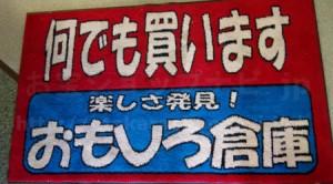 omoshirosokodaitohontens2