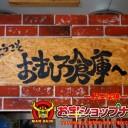 omoshirosoukodaitohontens2