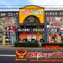 omoshirosoukohirotatens2