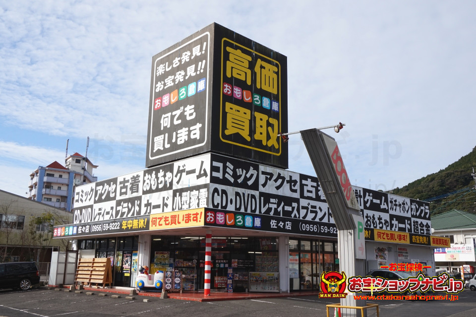 omoshirosoukosazaten