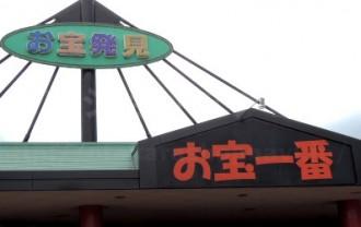 otakaraichibanfukuiechizentens2