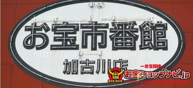 お宝市番館加古川店2018サムネ