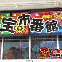 お宝市番館三重本店2017