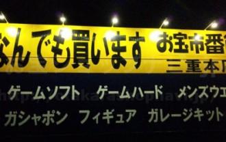 otakaraichibankanmiehontens2